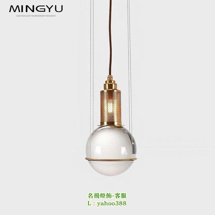 【美品光陰】圓球水晶燈北歐簡約創意服裝店餐廳吧檯燈設計師臥室床頭燈具