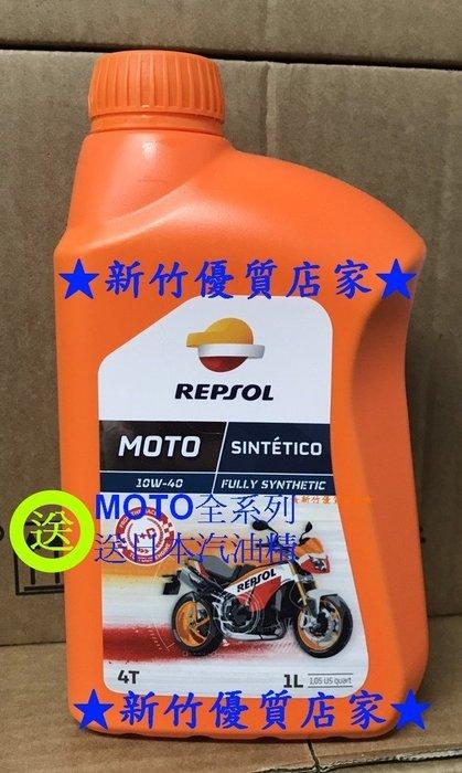 (新竹優質店家) REPSOL全合成 10W40 送日本汽油精 4T SINTETICO 10W-40另 10W50