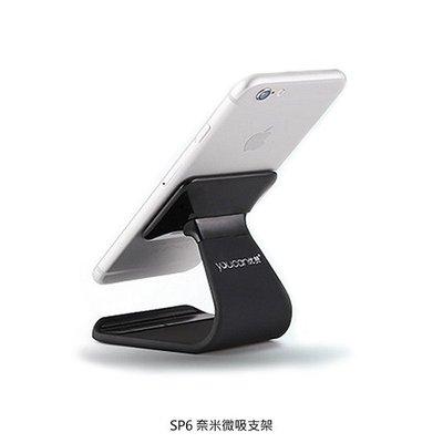 *PHONE寶*youcan SP6 奈米微吸支架 手機支架 平板支架 黏貼式支架
