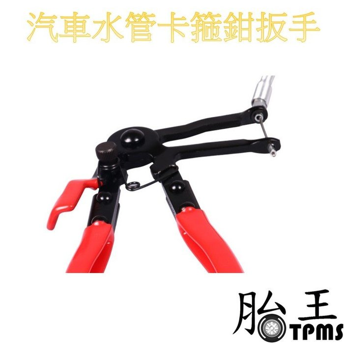 汽車水管卡箍鉗扳手 帶線管束鉗 管束鉗 汽車維修工具 設備管鉗子