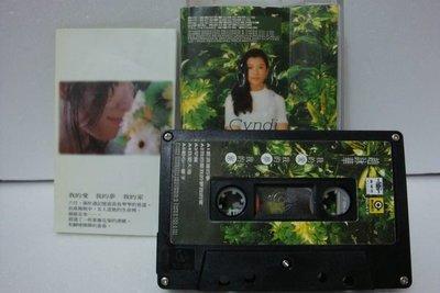 【銅板交易】二手原版錄音帶♥趙詠華 - 我的愛我的夢我的家
