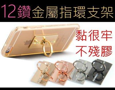 【傻瓜批發】(Y-12)12鑽金屬指環...