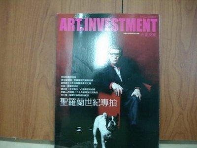 【愛悅二手書坊 07-08】 ART.INVESTMENT 2009March