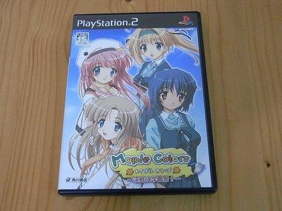 【小蕙館】PS2~ Maple Colors 楓之彩 學園祭決戰 (純日版)