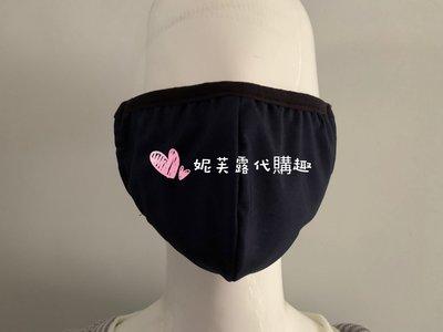 ➿妮芙露Nefful➿ 負離子 妮美龍 口罩 內層護身+外層防潑水布