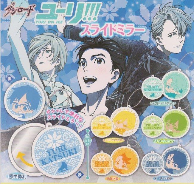 【奇蹟@蛋】BUSHIROAD CREATIVE (轉蛋)勇利!!!ON ICE小圓鏡 全6種整套販售  NO:4555