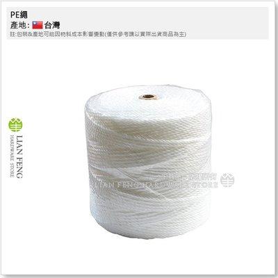 【工具屋】*含稅* PE繩 分半 白色 捲裝-約7~8公斤 尼龍繩 塑膠繩 1.5分 綑綁拉繩 棚架 繩子 繩纜 營繩