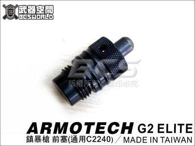【WKT】ARMOTECH G2 ELITE 鎮暴槍 前塞(通用C2240)