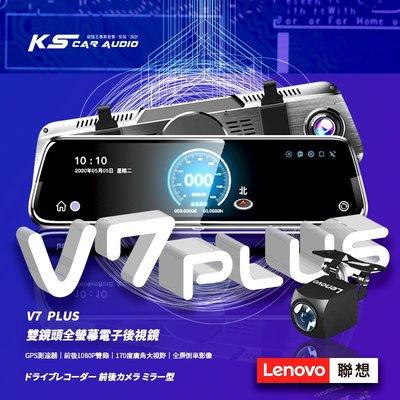 R7e 聯想 Lenovo【V7 PLUS】9.66吋 雙鏡頭全螢幕電子後視鏡 GPS測速預警【送32G】岡山破盤王