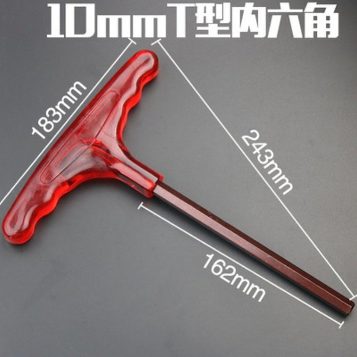 🔥淘趣購T型S2鉻釩鋼加長六角板手(規格:10mm)💎內六角扳手 六角螺絲刀 五金工具 拐杖扳手