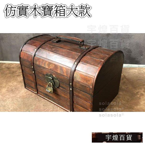 《宇煌》木箱收納箱藏寶箱裝飾寶箱復古陳列道具仿古創意做舊仿實木寶箱大款_aBHM