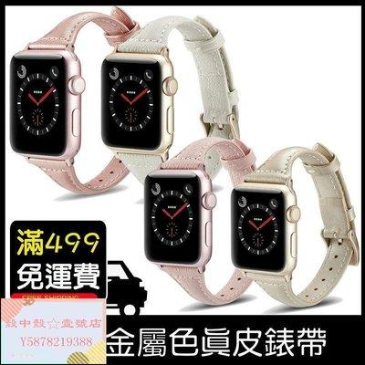 72H出貨 Apple Watch 3代 4代 5代 真皮錶帶 女生用 細版 38/40/42/44mm 替換帶 皮錶帶 透氣 質感