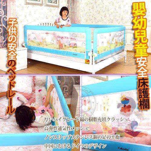 【3baby三寶生活屋】Fubaobei》第三代嬰幼兒童安全防撞防跌床護欄1.5米/片 特價790元