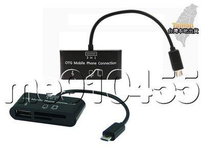 Micro USB OTG 3合1讀卡器 連接器 讀卡機 HTC 蝴蝶機 N7100 S3 i9300 S2 S4 現貨
