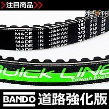 四代戰 日本 BANDO 阪東皮帶 道路強化版 QUICK LINE 綠標 CVT 四代勁戰 加長