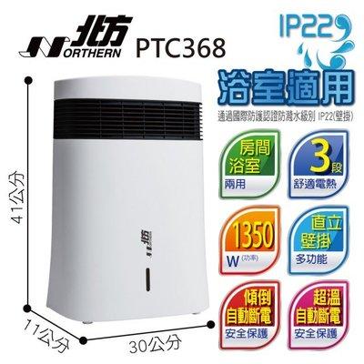 【♡ 電器空間 ♡】【德國北方】 房間/浴室兩用 直立/壁掛 電暖器(PTC368)