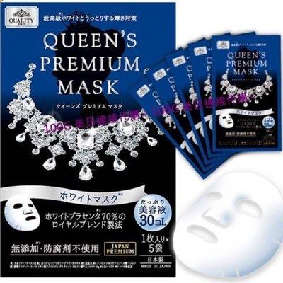 《現貨~不用等 100%日本直送》 日本鑽石女王面膜 Queens Premium Mask 5入裝