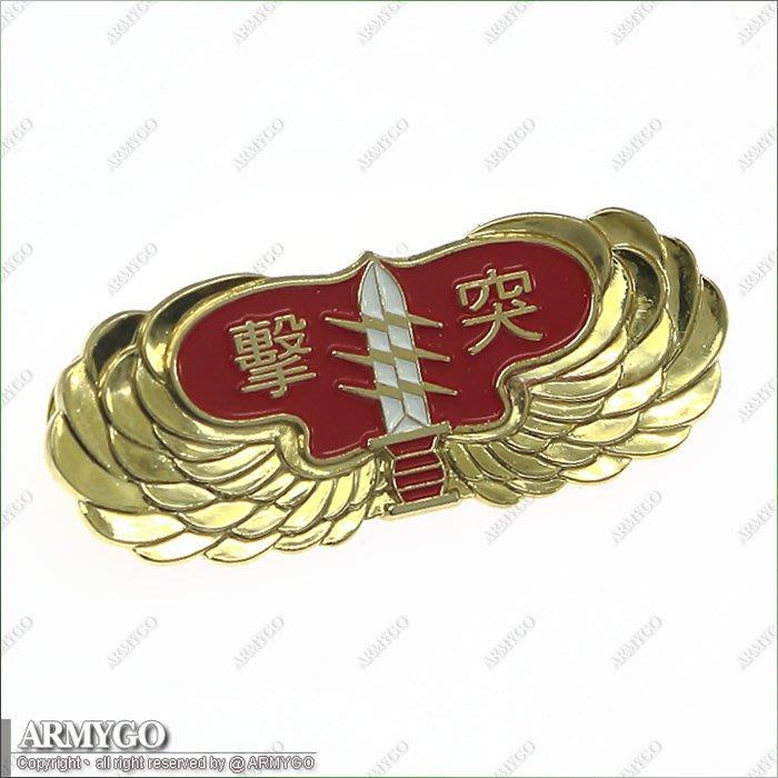 【ARMYGO】陸軍突擊兵 (高級) 資格徽章