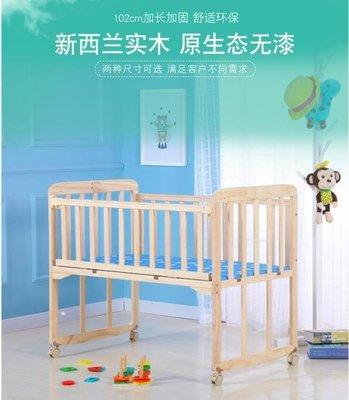 嬰兒床 嬰兒床實木無漆環保寶寶床兒童床搖床可拼接大床新生兒搖籃床YYS【巴黎春天】