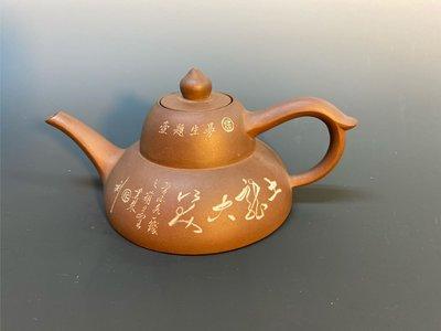 中國宜興紫砂曼生葫蘆壺