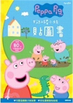 *小貝比的家*粉紅豬小妹 貼圖書