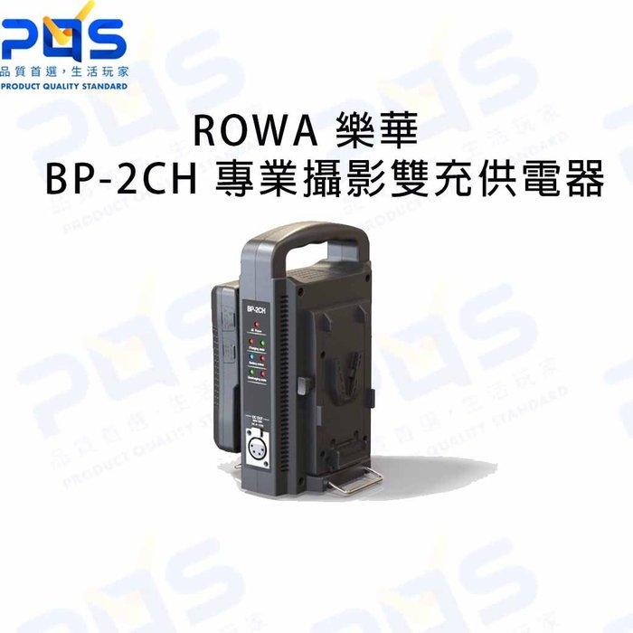 ROWA 樂華 BP-2CH 專業攝影雙充供電器(不含電池) 行動電源 電池充電器 相機周邊 台南PQS