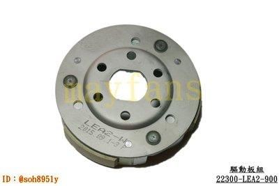 《光陽原廠》MANY 110 驅動板組 22300-LEA2-900 VJR 110 125 NOODOE CANDY