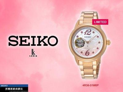 【時間道】SEIKO LUKIA限量經典開芯機械錶/漸層粉紅面玫瑰金鋼帶(4R38-01W0P/SSA798J1)免運費