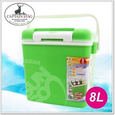 【鹿牌 CAPTAIN STAG】日本製 保冷冰箱(附背帶) 8L 冰桶 保冰保溫 行動冰箱 露營椅/綠 M-8127