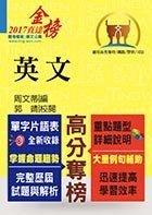 【鼎文公職國考購書館㊣】稅務特考-英文-T5A03