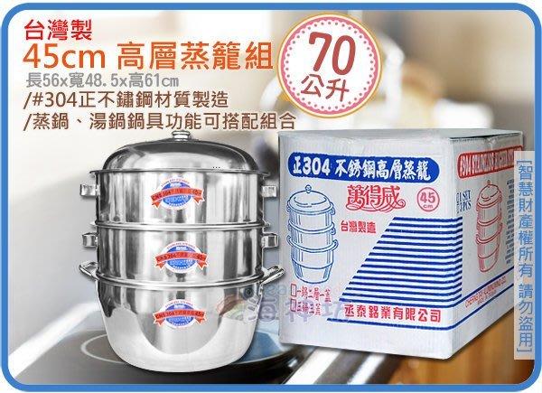 海神坊=台灣製 45cm 高層蒸籠組 白鐵蒸鍋 蒸層 蒸架 炊具 人床 湯鍋 #304不鏽鋼 雙耳 1鍋2層1蓋 70L