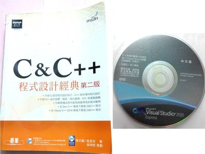《C & C++程式設計經典:第二版》 台北市