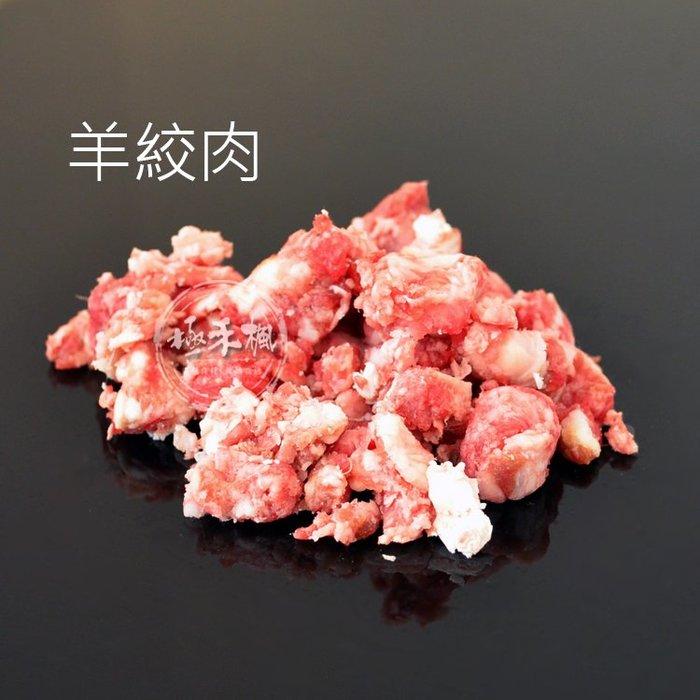 極禾楓肉舖~喵星人vs汪星人~限定羊絞肉~1公斤300