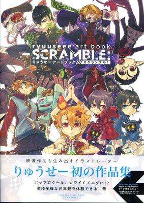 りゅうせー/ryuuseee ART BOOK《スクランブル/SCRAMBLE!》
