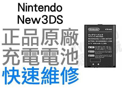 任天堂 Nintendo New3DS 原廠電池(全新散裝 工廠流出品 外觀小擦傷) KTR-003【台中恐龍電玩】