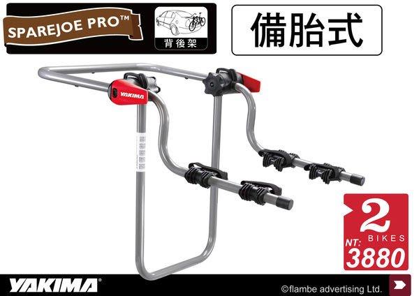 ∥MyRack∥YAKIMA SPAREJOE 2-Bike  腳踏車攜車架/拖車架/腳踏車架 都樂THULE 快克 BNB