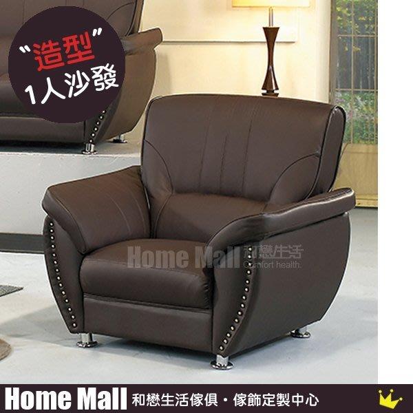 HOME MALL~701型沙發(單人座) $4100~(雙北市免運費)8E