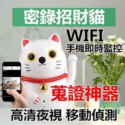 密錄 招財貓 WIFI 網路 遠端 監控 密錄器 錄影機 監視器 攝影機 推薦 針孔 偽裝 微型 隨身 居家 家用 秘錄