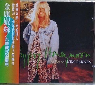 《絕版專賣》Kim Carnes 金康妮斯 / Gypsy Honeymoon 吉普賽式的蜜月 精選 (歐版.側標完整)