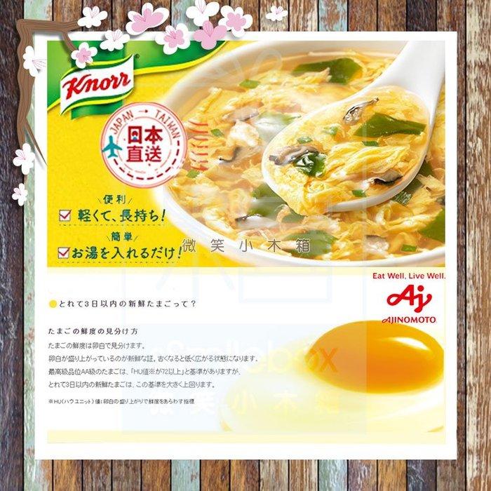 微笑小木箱 『 現貨 』JAPAN Jp Knorr 日本康寶  經濟組 登山 露營 野炊 補給 減鹽蛋花湯隨身包 4入