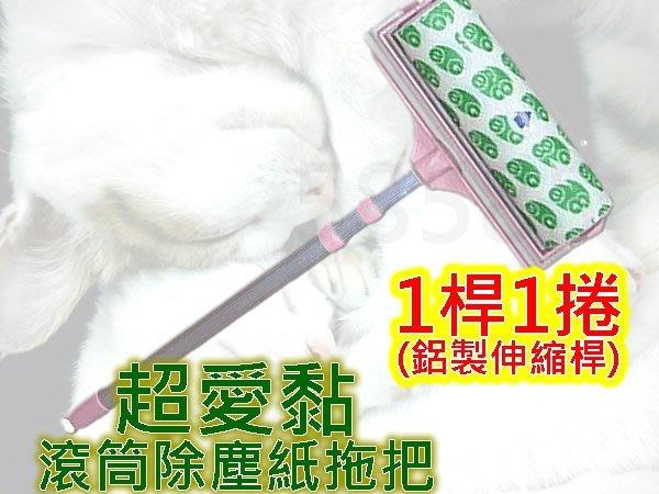 [奇寧寶雅虎館]140002-01 超愛黏 黏巴達 日式 強力 紙黏把 (1桿1捲) / 除塵拖把 除塵器 紙黏掃把