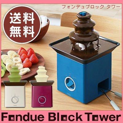 『東西賣客』【預購】日本親子享樂PRISMATE 巧克力噴泉製造機【PR-SK002】