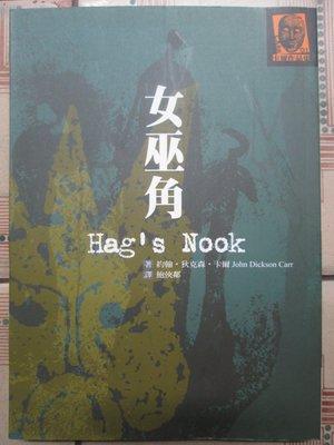 圖書~女巫角 Hag's Nook,約翰.迪克森.卡爾著