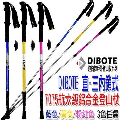 106生活購物網 現貨 DIBOTE 直 - 三 內鎖式7075航太級鋁合金登山杖戶外杖 露營杖 健走杖 單支販售