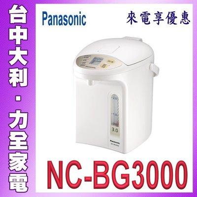 小果【台中大利】【Panasonic國際】【3L熱水瓶】歡迎來電詢問