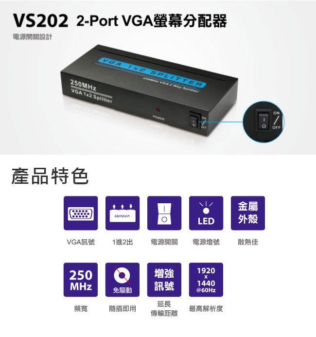 【電子超商】含稅有發票 Uptech 登昌恆 VS202 2-Port VGA螢幕分配恆