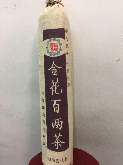 〈黑茶私藏〉湖南金花百兩黑茶2014(黑茶)