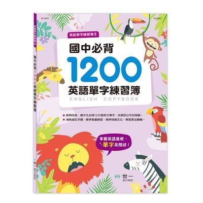 世一 B214602 國中必背1200英語單字練習簿