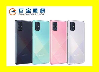 巨宝通訊&陽明店-三星Samsung Galaxy A71手機單機 以20:9極窄邊框與O極限全螢幕設計 巨寶
