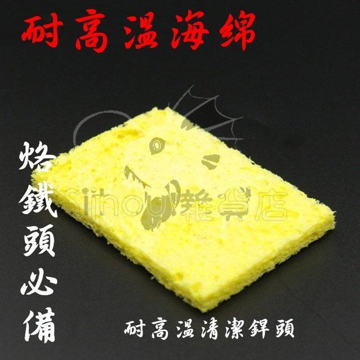 電烙鐵6x4高溫清洗海棉 除錫棉烙鐵 擦錫棉 適用電烙鐵架高溫海棉 銲錫海綿 海綿